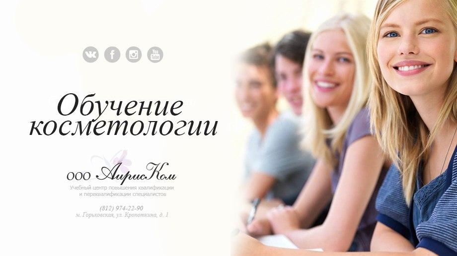 Курсы косметологов в СПб переподготовка медсестер