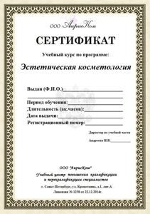 Образец сертификата учебного центра Аириском